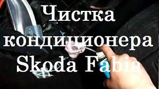 Чистка кондиционера Skoda Fabia(Skoda Fabia Combi Mk1 1.2 64 л\с BME htp По пунктам: 1. Убедиться есть ли техническая возможность обеспечить свободный досту..., 2015-08-06T19:00:01.000Z)