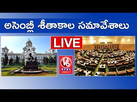 Telangana Assembly Winter Session 2017   30-10-2017   V6 News