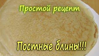 Постные блины простой рецепт | Лысый Повар