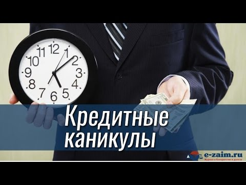 Как платить по 10 рублей в банк или что такое Кредитные каникулы