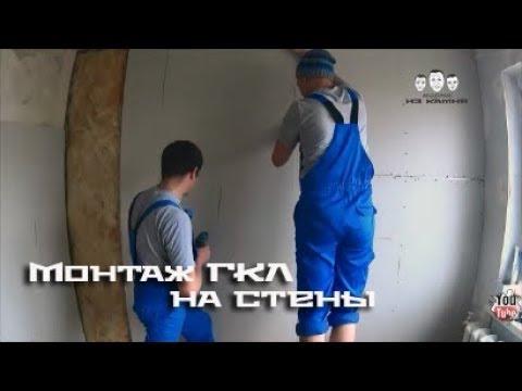 Как выровнять гипсокартонную стену