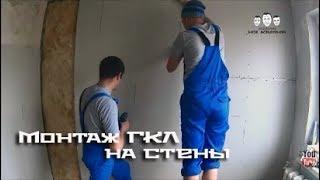 Смотреть видео стены из гипсокартона что делать дальше