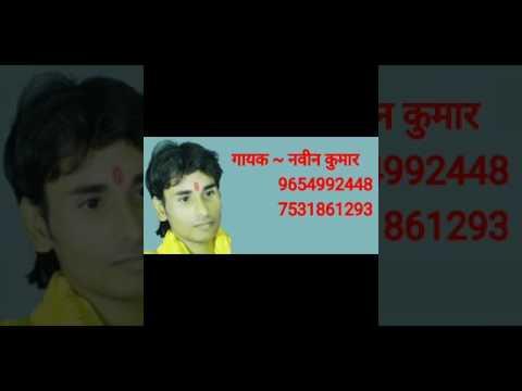 नवीन कुमार भोजपुरी गायक (NAVEEN KUMAR BHOJPURI SINGER ) NEW SONG UPCOMING