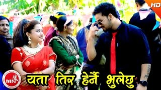 New Panchebaja Song 2073 | Yeta Tira Hernai Bhulechhu - Ramji Khand & Tika Pun | Ft. James BC