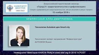 31.ГОРОД21.Землянская А.Д. Технологии Autodesk для Smart city