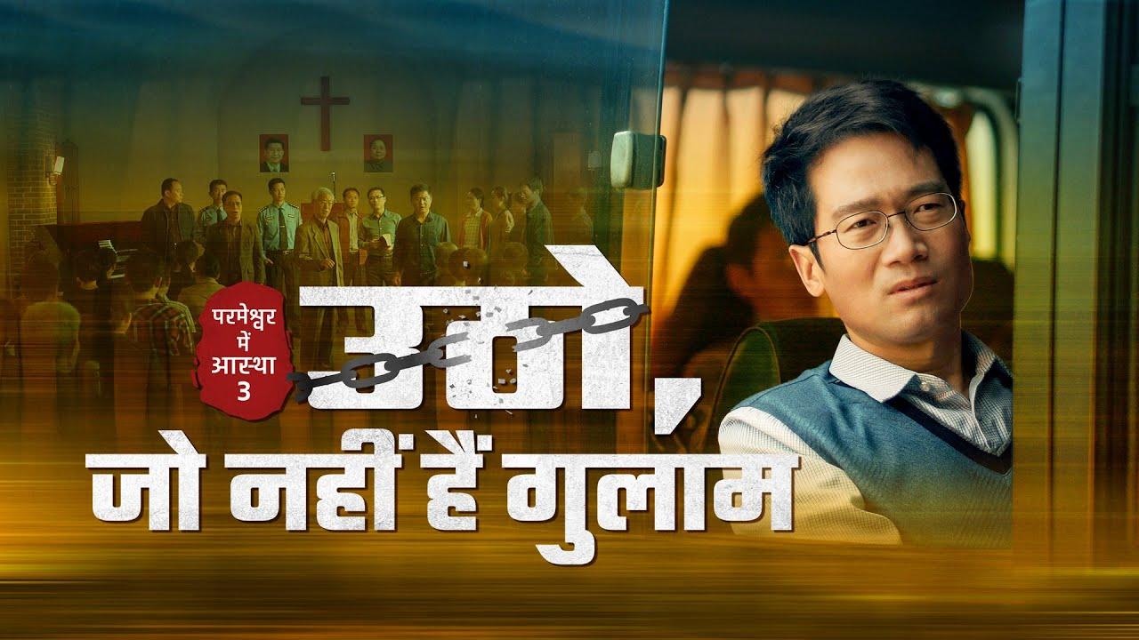 2020 Hindi Christian Movie   परमेश्वर में आस्था 3 – उठो, जो नहीं हैं गुलाम   Christians' True Story