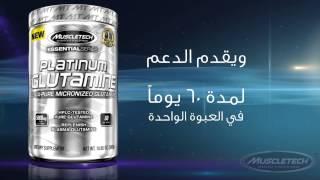 MusleTech Essential Series Glutamine, Platinum BCAA, and Platinum 100% Creatine - Sporter.com
