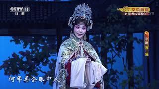 《CCTV空中剧院》 20191115 京剧《西施》 2/2| CCTV戏曲