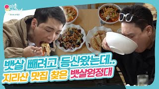 Found a good Jjamppong restaurant at Jirisan Mountain [My Little Old Boy|210425 SBS Broadcasting]