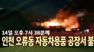인천 서구 오류동 자동차 용품 공장서 불… 인명피해 없…