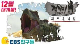 점박이 한반도의 공룡 2 : 새로운 낙원