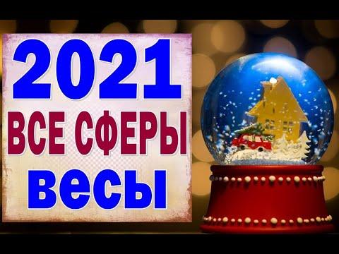 ВЕСЫ 🎄 2021 год. (РАБОТА, ЛЮБОВЬ, ДЕНЬГИ, ДОМ, СЮРПРИЗ). Таро прогноз гороскоп