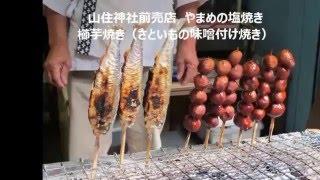 スーパー林道 ~ 山住神社 めぐり