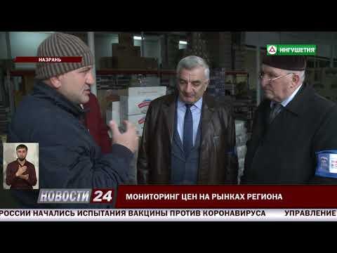 Мониторинг цен на рынках Ингушетии.