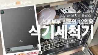 터치온 플러스 12인용 식기세척기 실사용 리뷰 내돈내산…