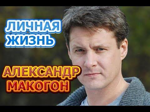 Александр Макогон - биография, личная жизнь, жена, дети. Актер сериала Акушерка. Новая жизнь