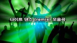 ♬~나이트 댄스 모음곡~♬ kpop 韓國歌謠