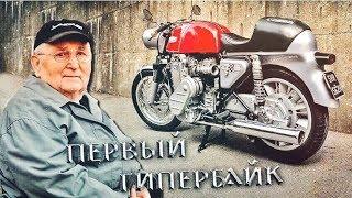 Первый настоящий ГИПЕРБАЙК! 230 КМ/Ч в 1967 ГОДУ!!!