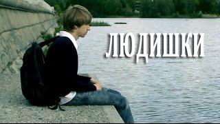 Короткометражка|ЛЮДИШКИ|Короткометражные фильмы|Короткий метр|Школа кино|ШКИТ