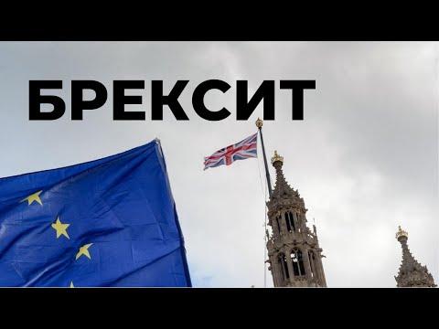 Брексит: Почему Великобритания покидает Евросоюз