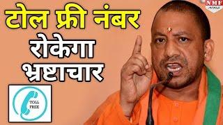 Corruption पर Yogi Adityanath हुए सख्त, Toll Free नंबर पर होगी भ्रष्टाचार की शिकायत