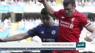 التلفزيون العربي | استبعاد ميلنر من تشكيلة إنجلترا بسبب الإصابة