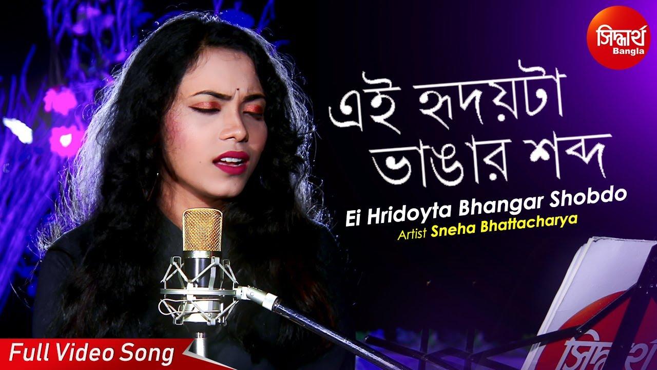 Ei Hridoyta Bhangar Shobdo   তুই শুনলি কি না বল । Sad Bangla Song   Sneha B   Siddharth Bangla