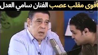 """اكتر مقلب عصب الفنان سامي العدل ويتخانق مع المذيع والضيف ..""""والله هضربك"""" thumbnail"""