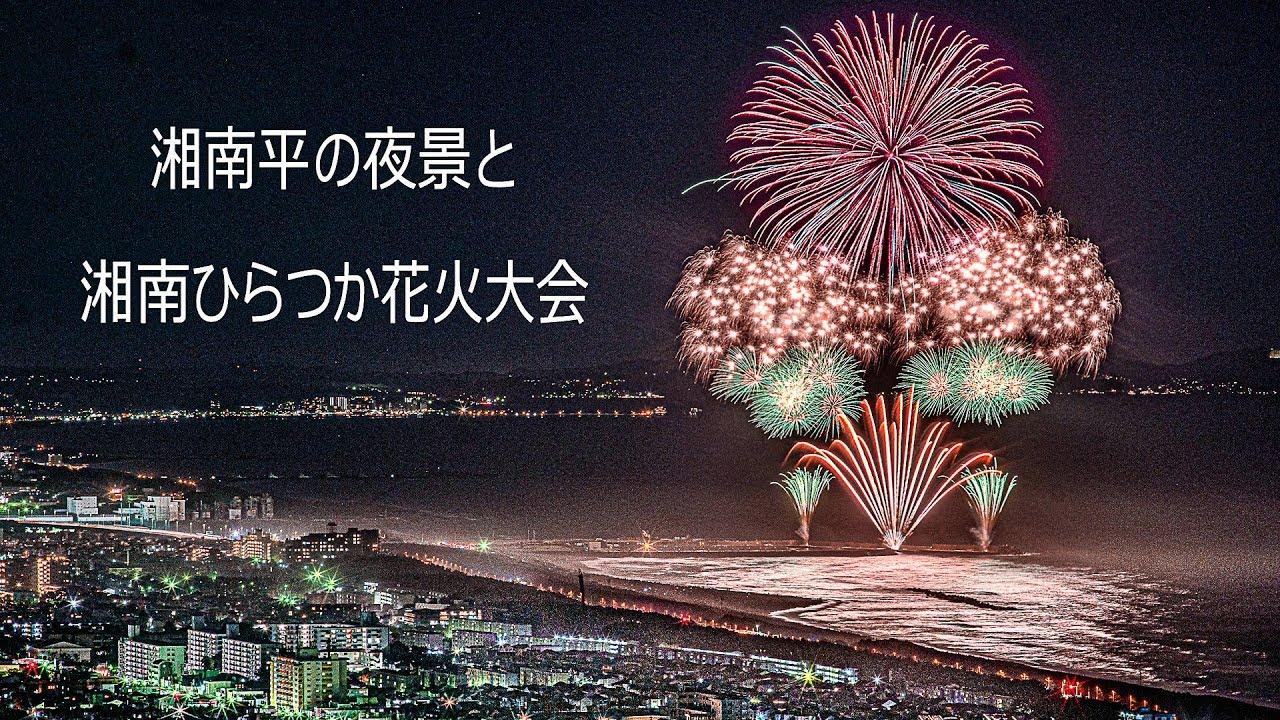 平塚 花火 大会