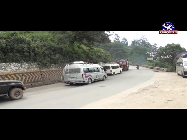 पर्यटन बर्षको तयारी अस्तव्यस्त !! Sagarmatha Report
