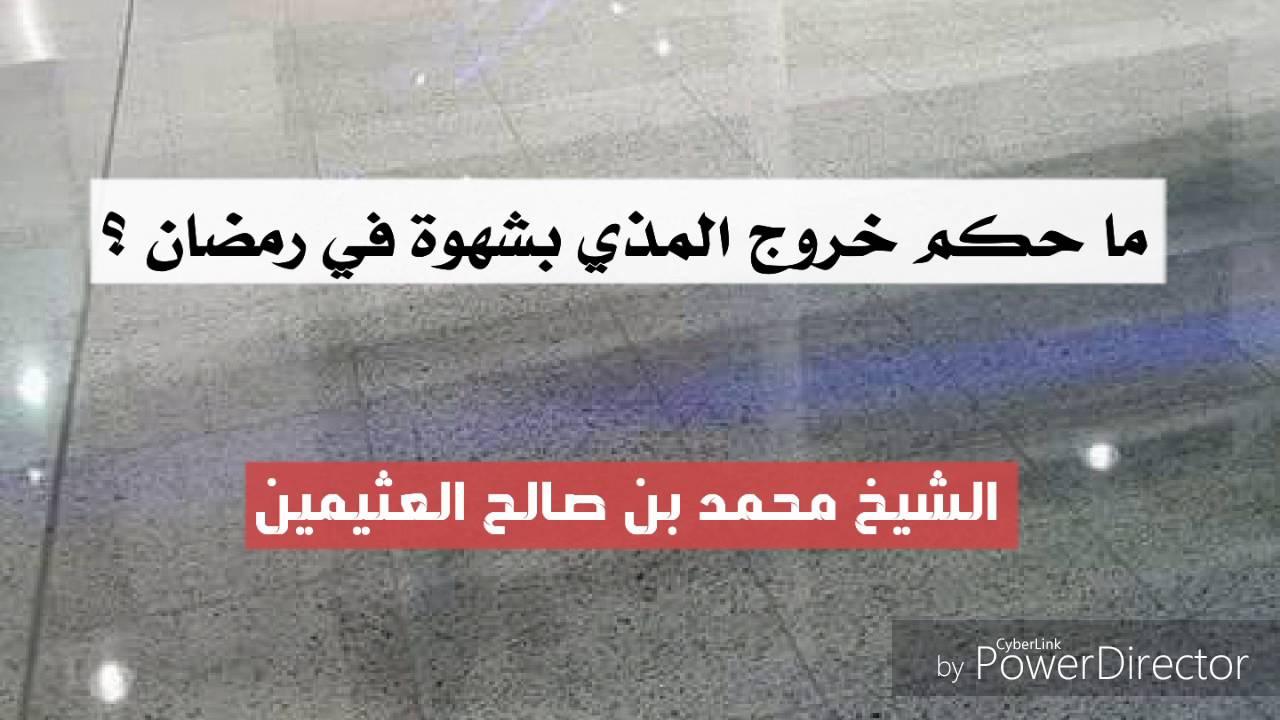 ما حكم خروج المذي بشهوة في رمضان الشيخ ابن عثيمين Youtube