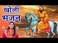 Kholi Bhajan 2019    Priyanka Chaudhary Baba Mohan Ram Bhajan    Mor Bhakti Bhajan