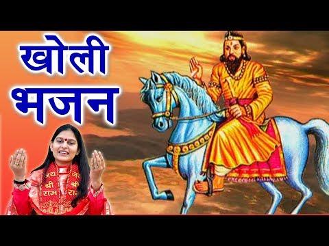 Kholi Bhajan 2019 || Priyanka Chaudhary Baba Mohan Ram Bhajan || Mor Bhakti Bhajan