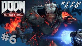 Doom Eternal ( Дум 2020 ) ➤ Некравол ➤ Прохождение #6