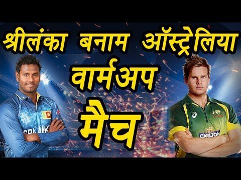 Champions Trophy 2017 : Australia vs Sri Lanka warm-up match, Preview | वनइंडिया हिंदी