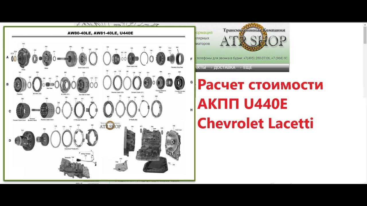 Ремонт АКПП Chevrolet Lacetti 1.6 u440e. Цена ремонта.