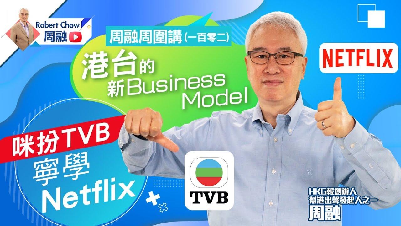 周融周圍講(一百零二) 港台的新Business Model:咪扮TVB 寧學Netflix