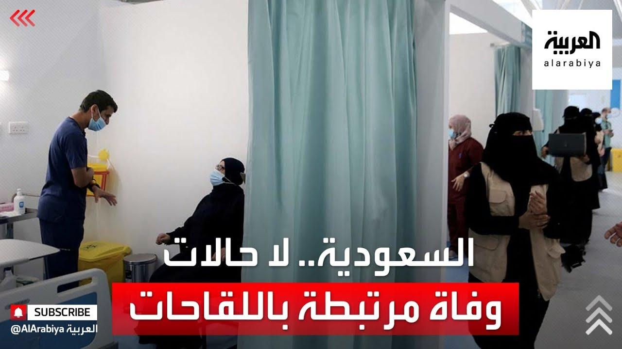 #نشرة الرابعة | الصحة السعودية: لا حالات وفاة مرتبطة باللقاحات  - نشر قبل 25 دقيقة