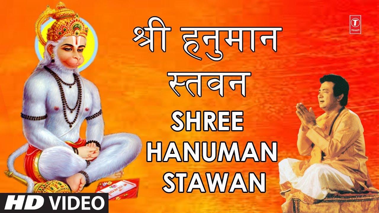 श्री हनुमान स्तवन Shree Hanuman Stawan, GULSHAN KUMAR,HARIHARAN,HD Video Song,Shree Hanuman Chalisa