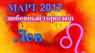 вероятность гороскоп лев 8 марта 2017 региона пригласили врио