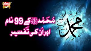 Muhammad (S.A.W.W) K 99 Names .- With Tafseer