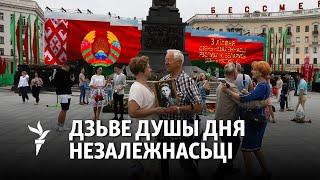 Якую незалежнасьць сьвяткуюць беларусы 3 ліпеня?/ Какую независимость празднуют белорусы 3 июля?