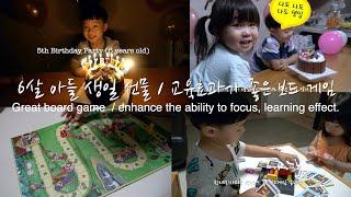 6살 아들 생일 선물/ 교육용 보드 게임 Great b…