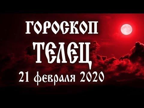 Гороскоп на 21 февраля 2020 года Телец ♉ Новолуние через 2 дня