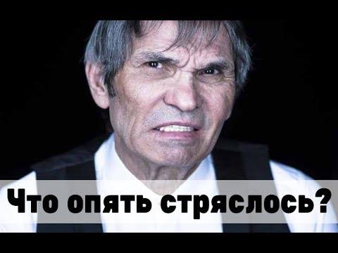 Алибасов может умереть!!! Что опять случилось?