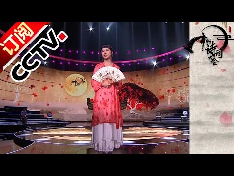 《中国诗词大会(第二季)》 20170202 第五场 百人团选手晋级与擂主一较高下  | CCTV