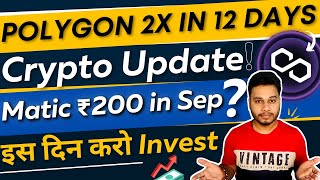 Polygon Matic Price Prediction 2X Profit in Sep! Best Cryptocurrency To Invest 2021 Polygon Crypto