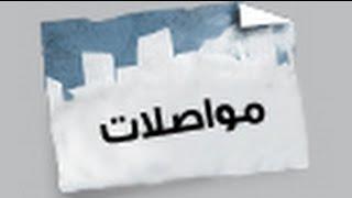 Street Jokes (2.15) - Mowasalat نكت شوارع - مواصلات