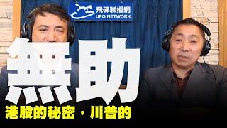 '19.11.19【觀點│唐湘龍時間】港股的秘密,川普的無助