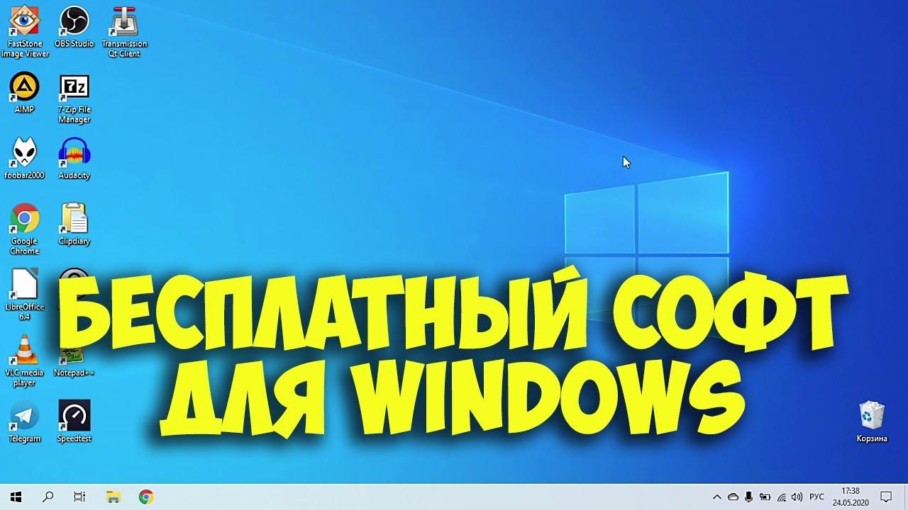 БЕСПЛАТНЫЕ ПРОГРАММЫ ДЛЯ Windows 10 #2 - YouTube